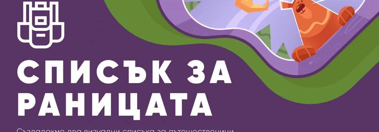 www.spovv.com